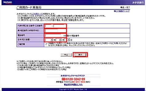 audi bank direct login みずほ銀行 ご利用カードの再発行 ご利用ガイド