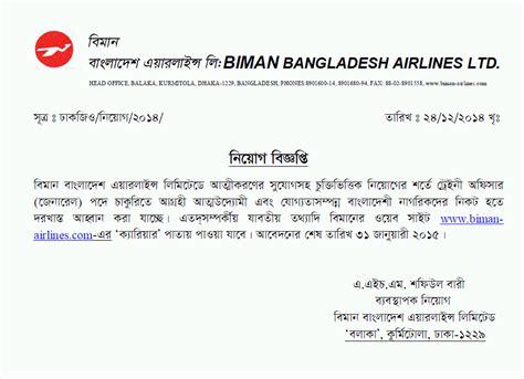 appointment letter format in bangladesh joinning letter fotmat images cv letter