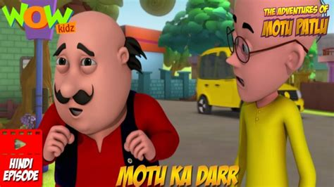 hindi cartoon film video motu ka darr motu patlu hindi cartoon full watch 2016