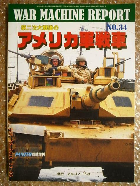 war book report u s army tanks after ww2 pictorial book war machine