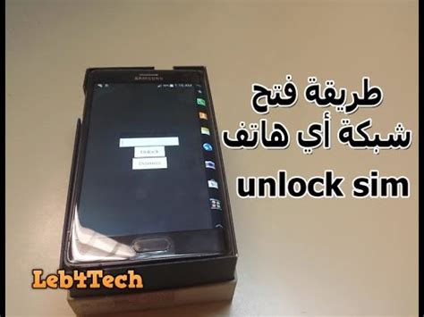 pattern unlock simulator all android phone unlock pattern فتح باسورد اي جهاز