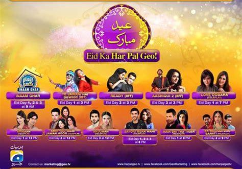 geo tv's eid transmission highlights | reviewit.pk