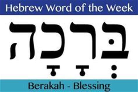 hebrew word for comfort understanding the word love ahav in hebrew salvation