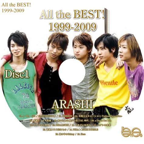 10 Best Version 2009 by 自己れ べる 嵐 All The Best 1999 2009