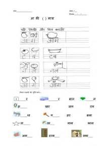 hindi kids worksheets matra parichay