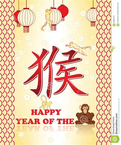 year of the in new year carte de voeux pendant la nouvelle 233 e chinoise du singe