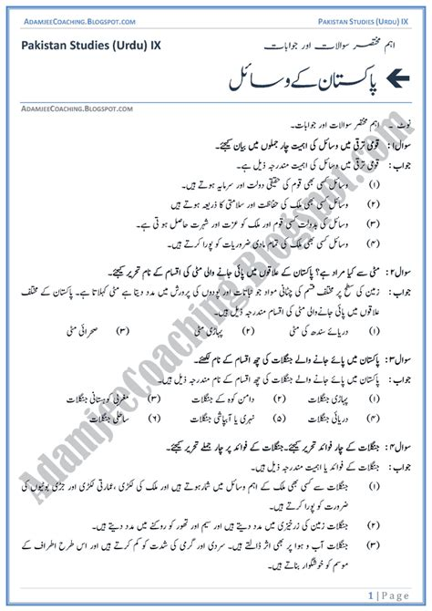 Urdu Essays Notes by Adamjee Coaching Resources Of Pakistan Question Answers Pakistan Studies Urdu Ix
