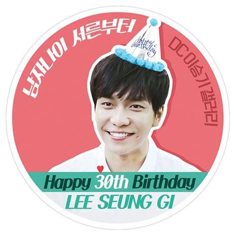 lee seung gi birthday lee seung gi 30th birthday fan event photo summary 1
