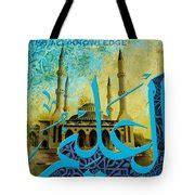 Al Alim Canvas by Al Alim Painting By Corporate Task