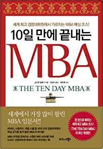 Ten Day Mba by Ten Day Mba Korean Edition Steve Silbiger
