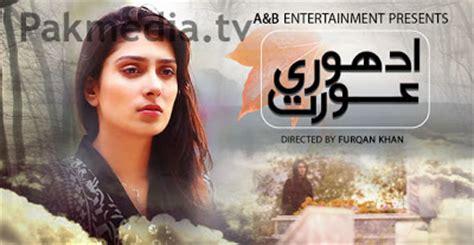 geo tv dramas   the pakistan tv