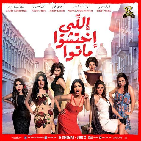 film online arabic elly ekhtasho mato 2016 arabic movie in abu dhabi abu