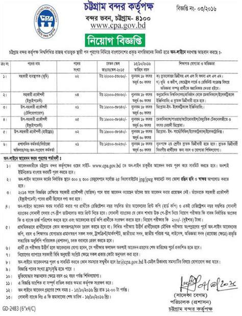 chittagong port authority job circular 2016 job bd com