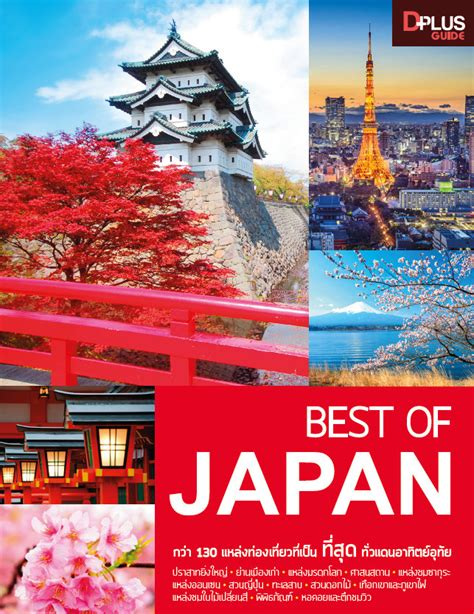 best japan guidebook best of japan dplus guide