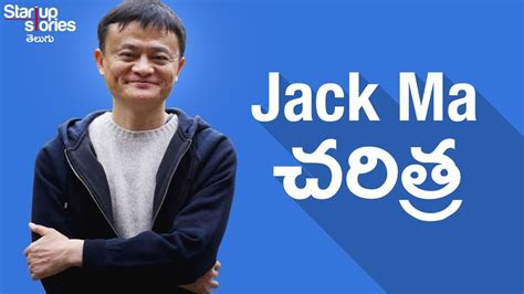 biography of jack ma jack ma success story in telugu failure to success