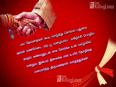 Wedding Wishes In Tamil by தம ழ கவ த கள Tamil Kavithaigal Happy Marriage Wishes