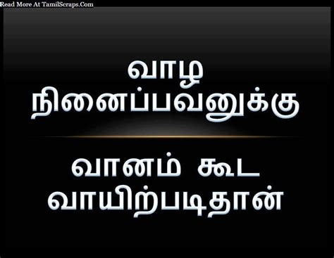 tamil positive quotes in tamil font hd wallpaper new hd