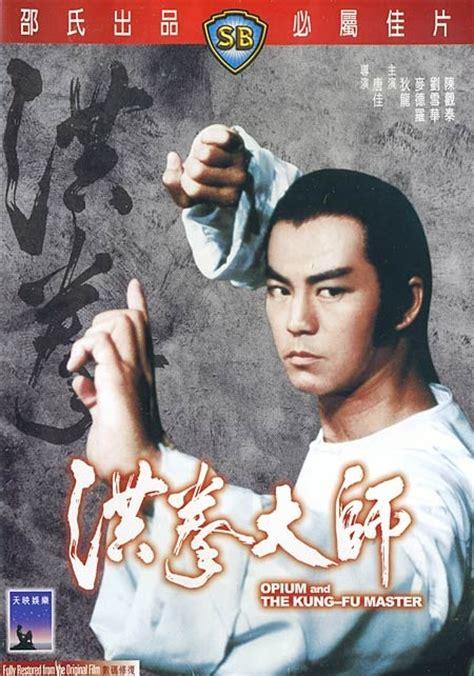 film mandarin kungfu master opium and the kung fu master kung fu movie posters