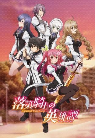 download anime jepang vire knight sub indo rakudai kishi no cavalry subtitle indonesia