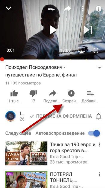 Программа для скачивания видео с ютуб айпад