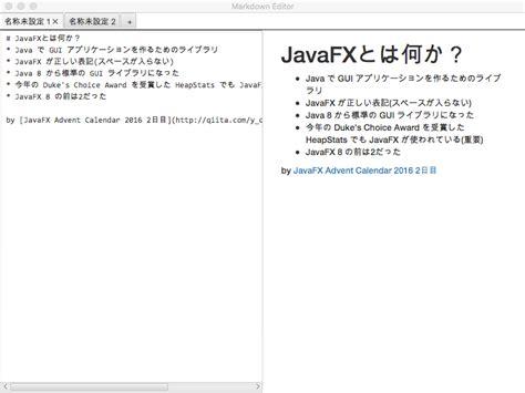javafx scene layout hbox 動的なuiのjavafxアプリケーションでノードとコントロールを結びつける qiita