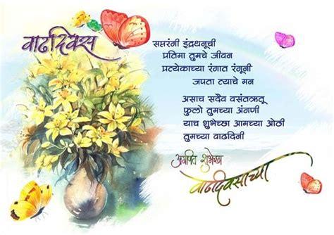 Birthday Quotes In Marathi Language Birthday Wishes For Husband In Marathi Language