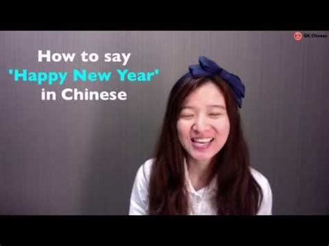 how to say new year in china lesson 12 how to say happy new year in