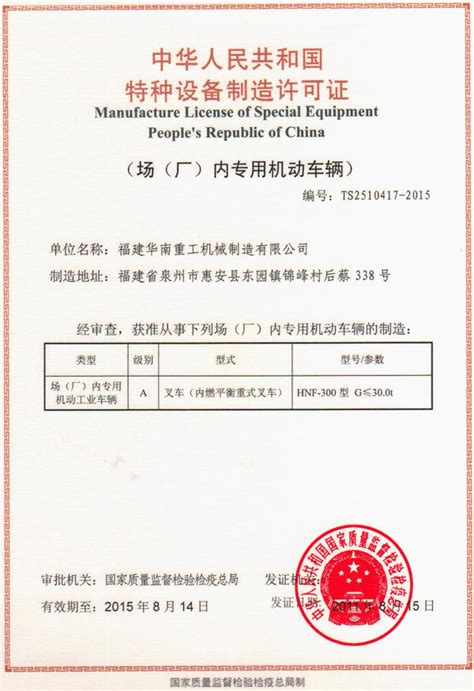 Certificate Of Quality Letter Of Credit Iso9001 Quality Certification Socma Forklift Truck Manufacturer