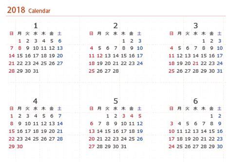 カレンダー2018 (4) | 2019 2018 calendar printable with holidays