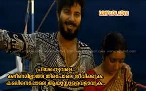 malayalam birthday wishes   charlie movie dialogue