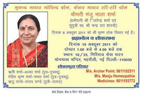 obituary advertisements sample obituary newspaper ads