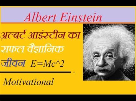 biography of albert einstein movie albert einstein biography in hindi success story video