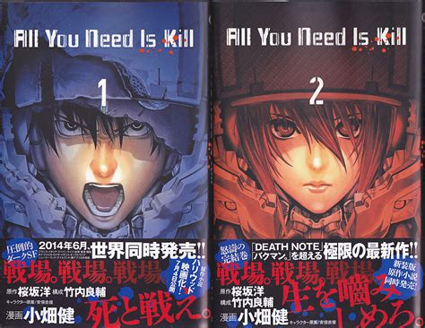 all you need is kill 2 in 1 edition all you need is kill 1 2巻 完 漫画 コミック 最近 のんびりしています