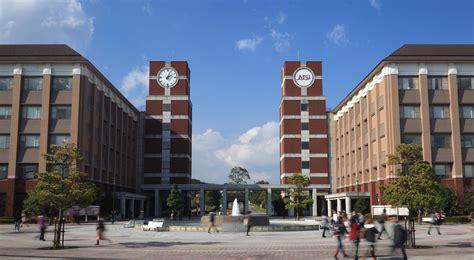 立命館アジア太平洋大学 立命館アジア太平洋大学