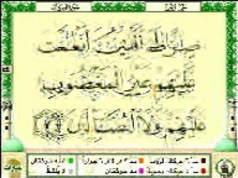 alhamdu surah alhamdu surah