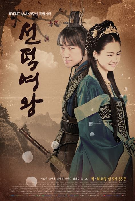 queen seon deok korean drama 2009 hancinema queen seon deok cast korean drama 2009