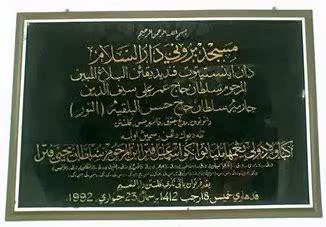 Lu Gantung Untuk Masjid eksklusif misteri masjid brunei darussalam di kelantan