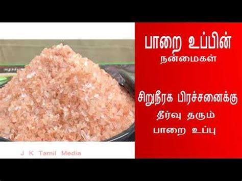 salt rock l benefits rock salt uses