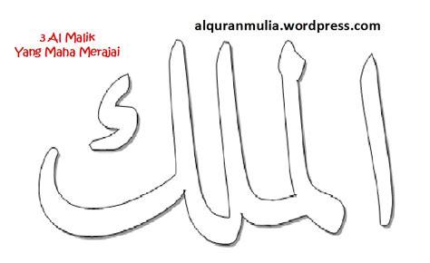 Alquran Al Malik kaligrafi alqur anmulia laman 19