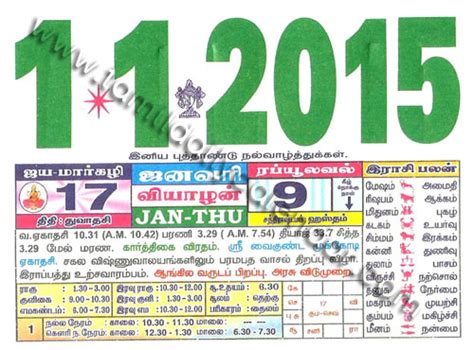 tamil monthly calendar january  wedding  nalla neram