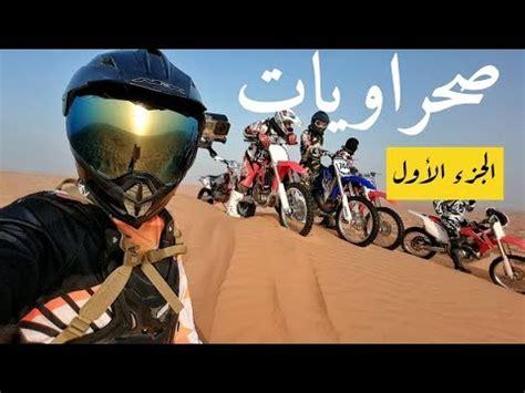 Gopro Di Arab Saudi Sands Dunes Rides Saudi Arabia Gopro Motocross