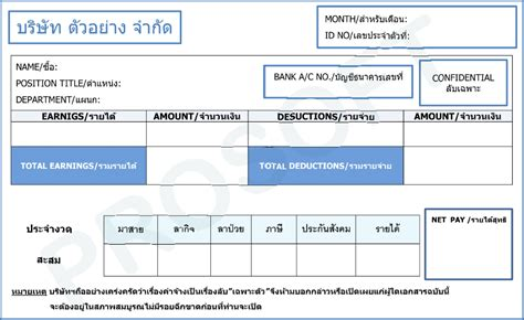 Search results for sle of payslip philippines arsiptembi search results for sle of payslip philippines search results for payslip template calendar 2015 maxwellsz
