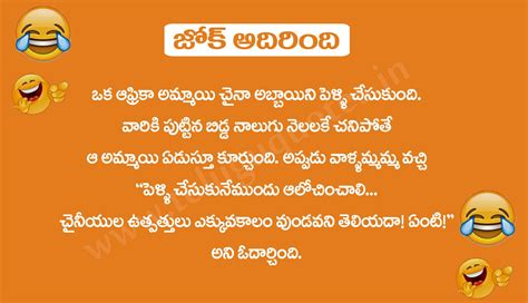 telugu jokes photos telugu funny jokes telugu quotes