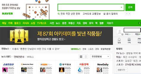 tutorial blogger 2015 korea online marketing naver tutorial naver blog
