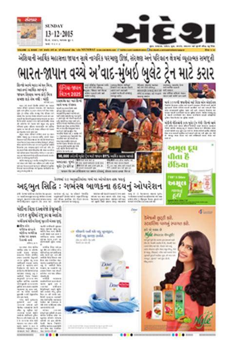 sandesh epaper: online sandesh newspaper gujarati daily