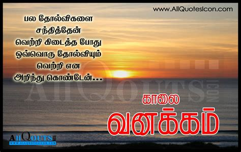 best tamil morning quotes with images www tamil quotes morning wishes pictures beautiful