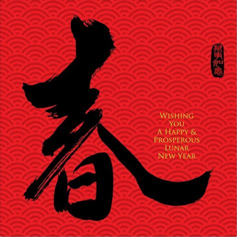 Cny Home Decoration Free Vector Chinese New Year Chun Calligraphy On Red
