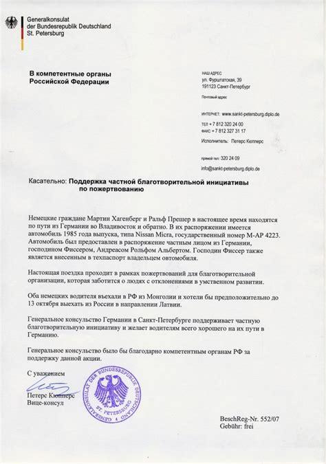 Offizielle Briefe Schreiben Englisch Mogelrally 187 Konsularische Unterst 252 Tzung