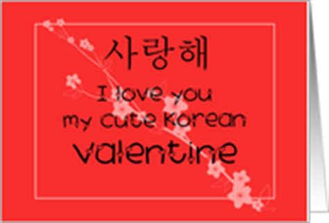 korean valentines day non s day cards from greeting card universe