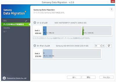 Samsung Data Migration Samsung Ssd 840 Evo最新ユーティリティ大全 Samsung Data Migration Samsung Magician 徹底解説 2 コピー元hddの使用